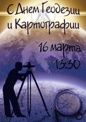 Торжественное собрание, посвященное Дню работников геодезии и картографии.